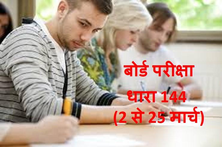 बोर्ड परीक्षा: 2 से 25 मार्च तक धारा 144 रहेगी लागू