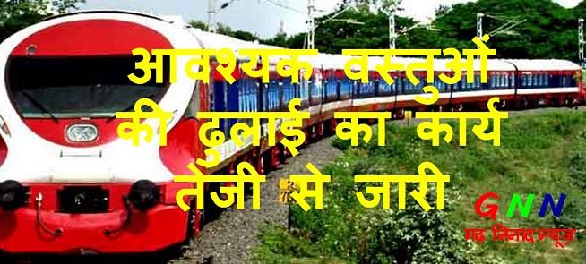 भारतीय रेलवे: देश के विभिन्न भागों में आवश्यक वस्तुओं की ढुलाई का कार्य तेजी से जारी