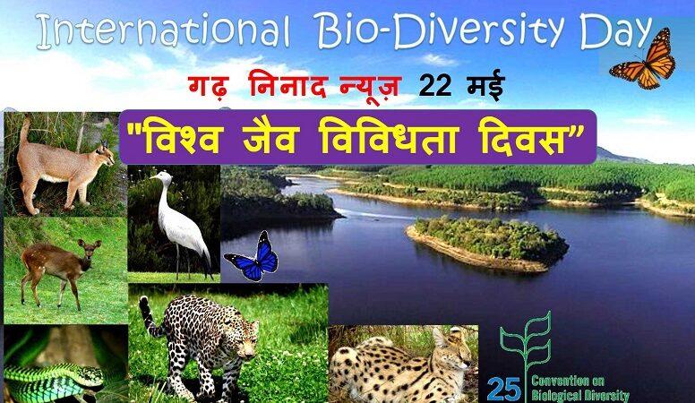 विश्व जैव विविधता दिवस पर विशेष