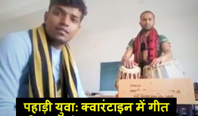 """Viral Videos: """"स्कूलियों मा करीं छा डेरु, … कोरोना तेरै बाना, …"""" सुनिए क्वारंटाइन दौर में मन की ब्यथा"""