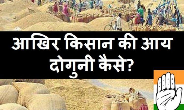 एमएसपी की घोषणा नहीं, फसल की खरीद में है किसान का फायदा: कांग्रेस