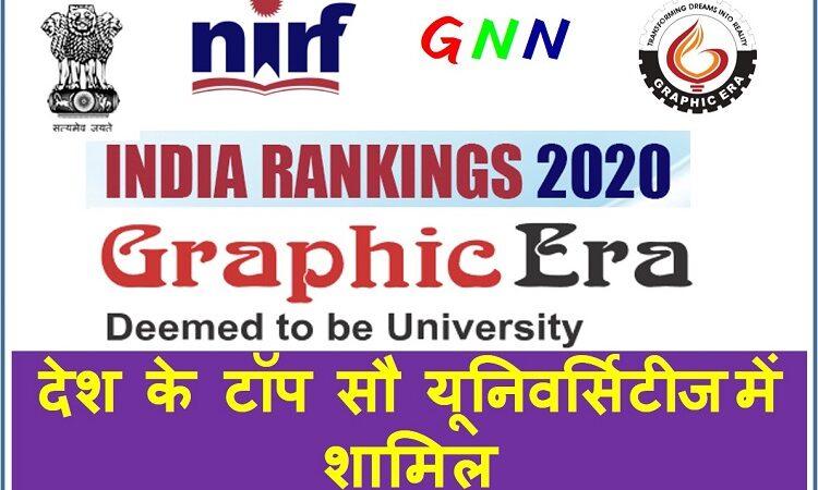NIRF 2020 Ranking: देश के टॉप सौ विश्वविद्यालयों में ग्राफिक एरा शामिल