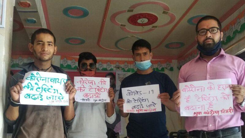 कोविड-19 टेस्टिंग बढ़ाने को युवा कांग्रेस ने दिया सांकेतिक धरना