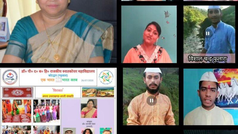 'विरासत: अपना उत्तराखंड-अपनी संस्कृति' ऑनलाइन ज्ञान प्रतियोगिता के द्वितीय सप्ताह का सफल आयोजन