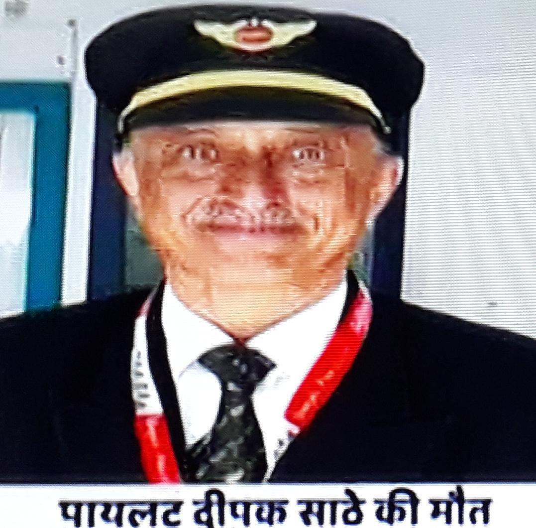 बिग ब्रेकिंग:केरल विमान दुर्घटना में पायलट, को-पायलट समेत 14 की मौत, कई घायल