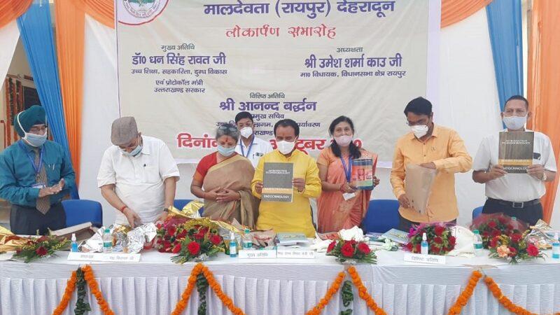 राजकीय स्नातकोत्तर महाविद्यालय मालदेवता रायपुर के कला संकाय पी० जी० भवन का लोकार्पण