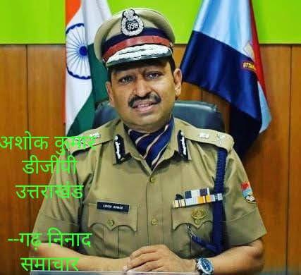 अशोक कुमार ने संभाला डीजीपी उत्तराखंड का कार्यभार