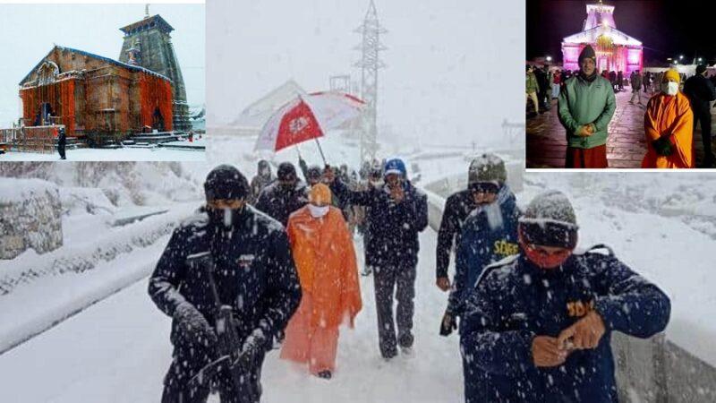 केदारनाथ दर्शन करने पहुंचे सीएम योगी और त्रिवेंद्र रावत, बर्फबारी में फंसे