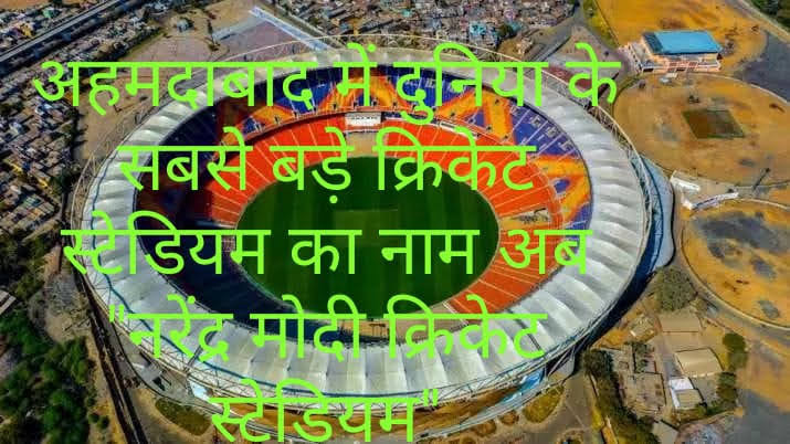 नरेंद्र मोदी के नाम से जाना जाएगा अहमदाबाद के मोटेरा क्रिकेट स्टेडियम