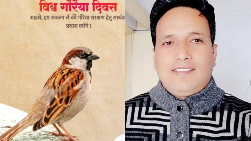 """""""गौरैया दिवस"""" पर विशेष * पक्षियों के संरक्षण के लिए समर्पित है """"गौरैया दिवस""""- भरत गिरी गोसाई"""