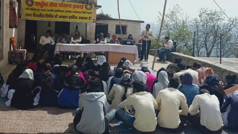 रंगारंग कार्यक्रमों के साथ एनएसएस का सात दिवसीय शिविर का समापन