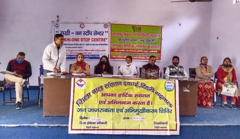 जौनपुर ब्लॉक मुख्यालय में बाल संरक्षण योजनाओं का जागरूकता शिविर आयोजित