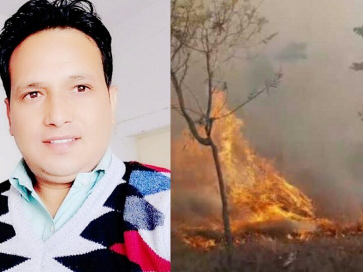 जलते जंगल, नष्ट होती बहुमूल्य प्राकृतिक संपदा : भरत गिरी गोसाई