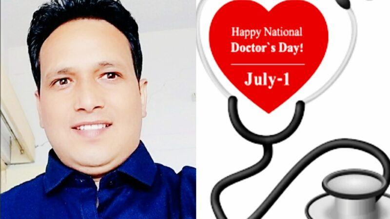 डॉक्टरों एवं स्वास्थ्य कर्मियों द्वारा समाज में दिए गए योगदान को समर्पित है डॉक्टर्स डे: भरत गिरी गोसाई
