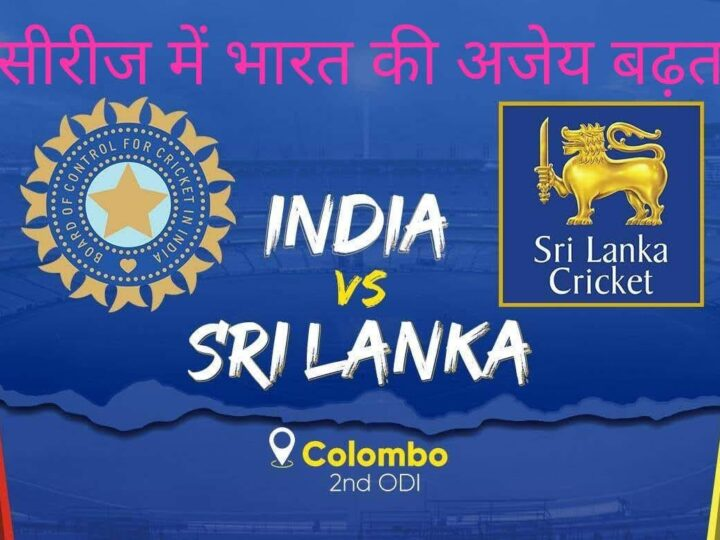 भारत को श्रीलंका के खिलाफ तीन वनडे की सीरीज में 2.0 से बढ़त हासिल