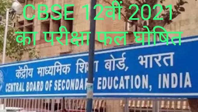 CBSE 12वीं का परीक्षा फल घोषित, 99.80 प्रतिशत अंक के साथ कानपुर के तेजस खन्ना रहे टॉपर