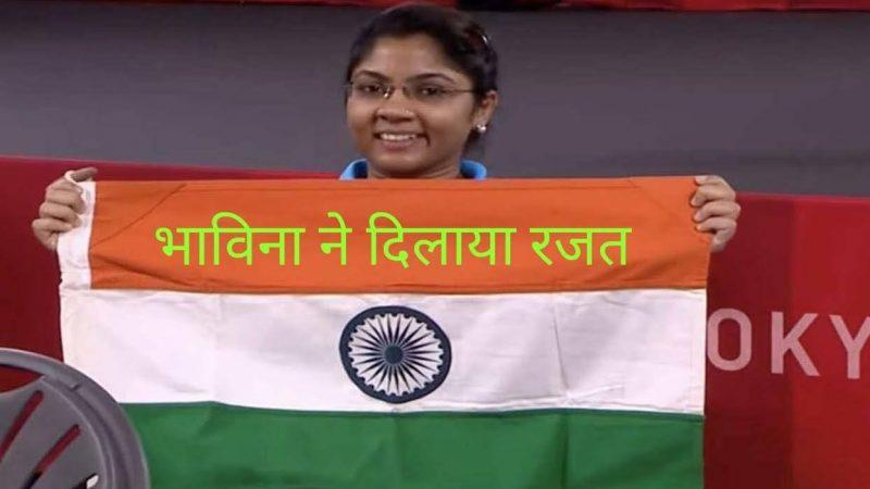 टोक्यो पैरालंपिक: टेबल टेनिस में भाविना पटेल ने भारत को दिलाया रजत पदक