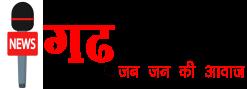 गढ़ निनाद Garhninad