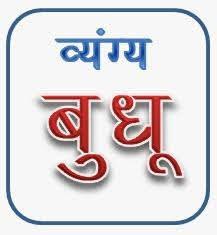बुधू: भाजपा का बैनर फाड़ अनुशासन