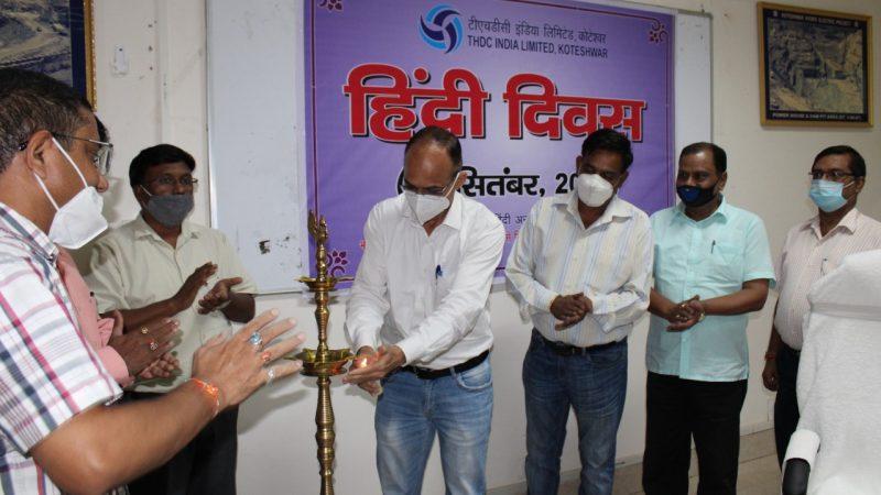 कोटेश्वर बांध परियोजना में हिंदी पखवाड़े का महाप्रबंधक ए.के. घिल्डियाल ने किया शुभारंभ, दिलाई राजभाषा की शपथ