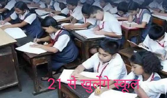 राज्य में 21 सितंबर से प्राथमिक स्कूल खोले जाएंगे , गाइडलाइन जारी