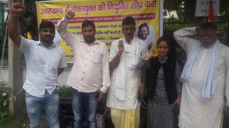 उक्रांद ने लोकायुक्त आंदोलन के समर्थन में किया धरना प्रदर्शन
