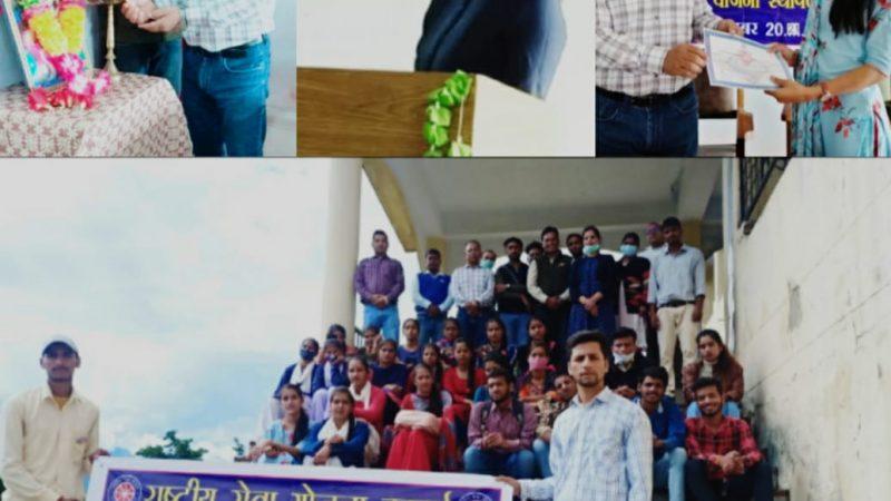 लक्ष्य गीत के साथ हर्षोल्लास से मनाया राष्ट्रीय सेवा योजना स्थापना दिवस